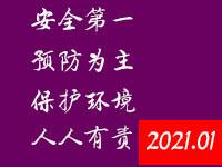 2021年1月更新的EHS法律法规
