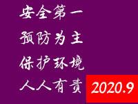 2020年9月更新的EHS法律法规